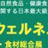 2019年7月3日(水)~5日(金) ウェルネスフードジャパンに出展しました。