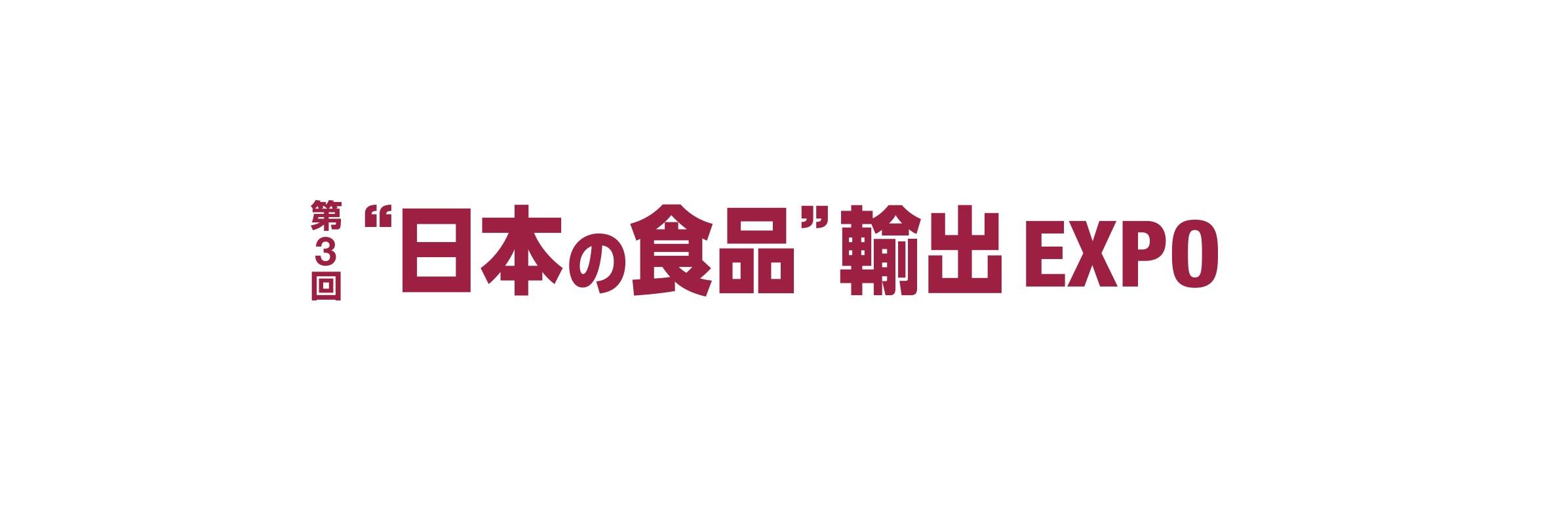 日本の食品輸出エキスポ