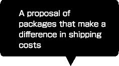 発送コストを変えるパッケージのご提案