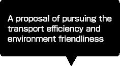輸送効率の追求・エコ化のご提案
